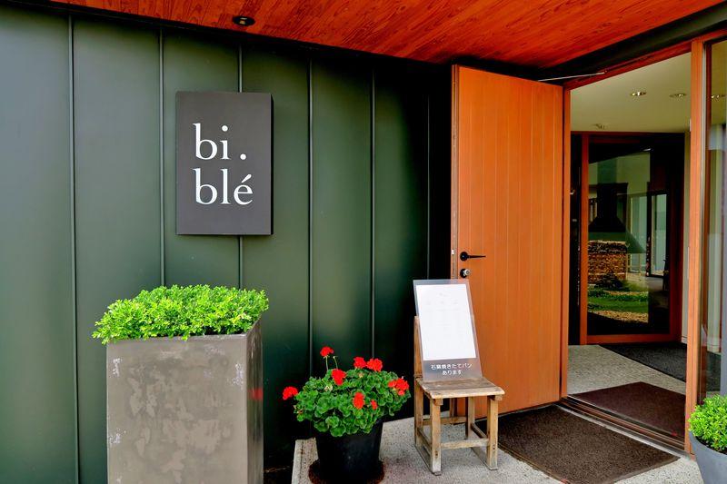 美瑛・ブーランジェリーで自然を美食する「bi.ble(ビブレ)」