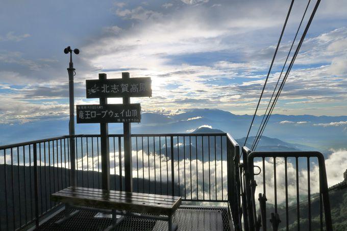 山頂に降り立つと高原の風薫る大パノラマ