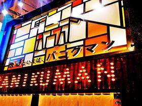 信州といえば馬肉。長野市「BANIKUMAN」で馬肉を食らう!|長野県|トラベルjp<たびねす>