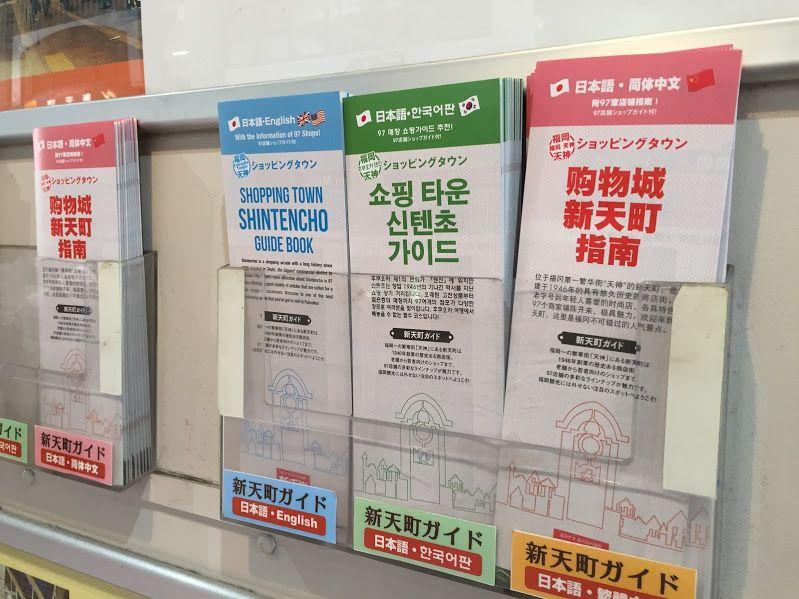 英語・中国語・韓国語のパンフレットがあるから、外国人も安心!