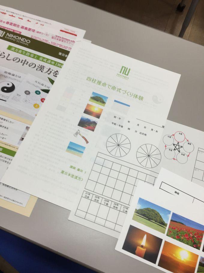 「漢方スクール」でさらに学ぶ。