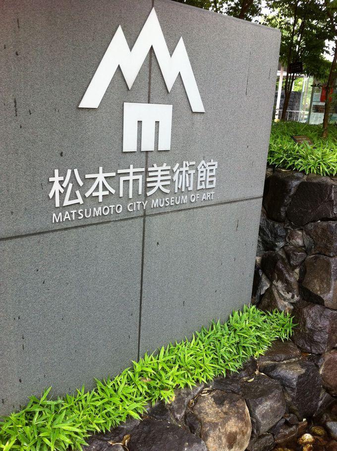 松本市美術館って?