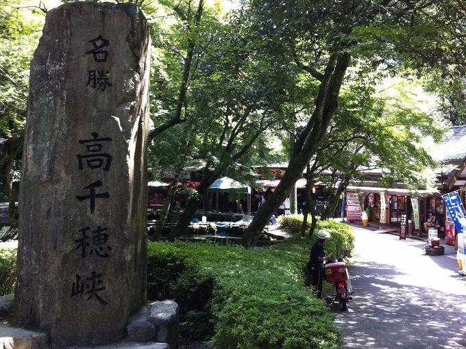 高千穂峡へのアクセス