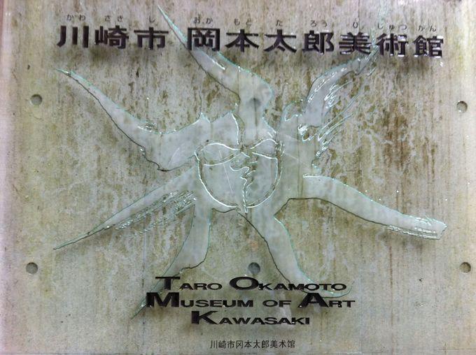 川崎市岡本太郎美術館へのアクセス