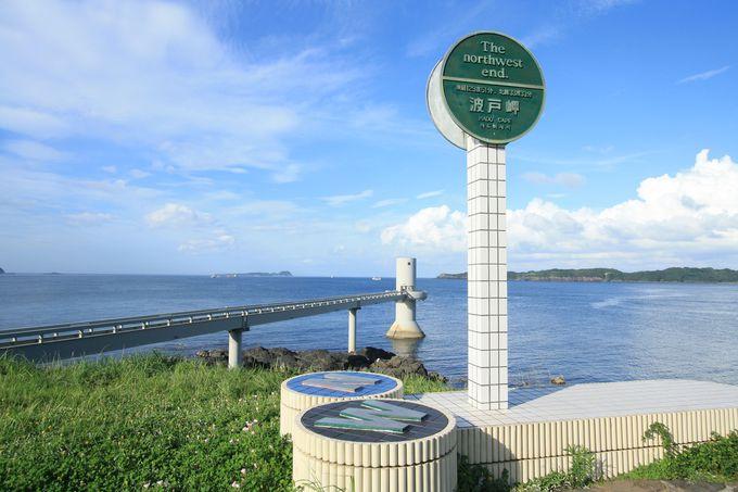 波戸岬ってどこ?