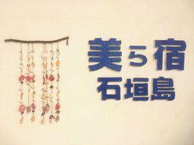 ユーグレナモール直結!石垣島「美ら宿」は長期滞在にもピッタリ