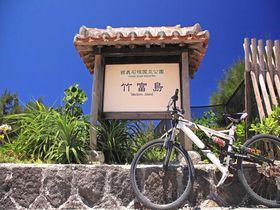 竹富島を満喫[自転車編] サイクリングで沖縄の原風景を巡る!