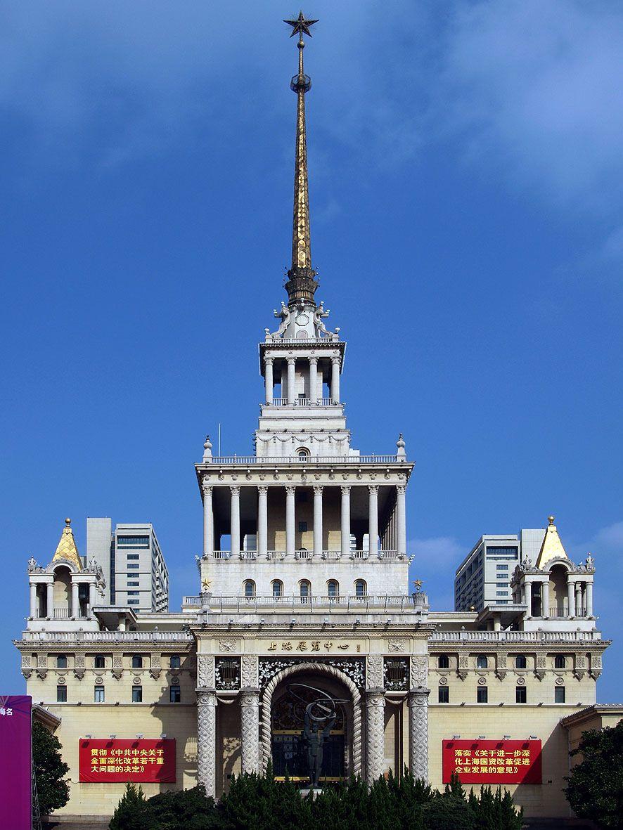 今では珍しいスターリン様式の重厚なソビエト風建物「上海展覧中心(シャンハイ ジャンランジョンシン)」