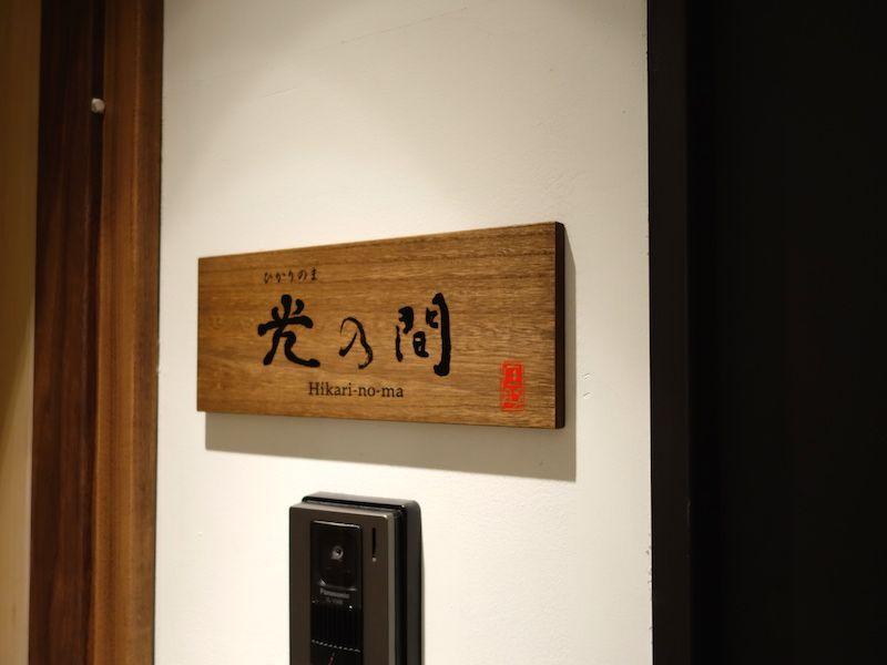 「はなれ 松島閣」はデザイナーが手がけたライティングが見事