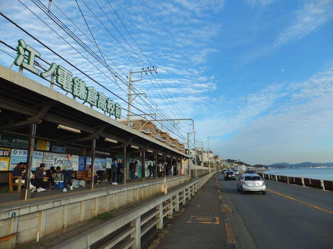 湘南の海が前面に広がる江ノ電屈指の絶景駅「鎌倉高校前駅」