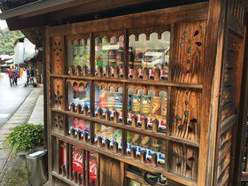 SNS映え必至!世界遺産・石見銀山の自動販売機は日本情緒満点|島根県|トラベルjp<たびねす>