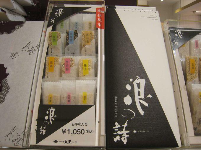 大阪老舗のおこしやが作った新時代の味