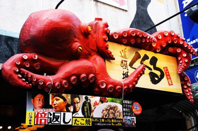 大阪松竹座の前にある「倍返したこやき」