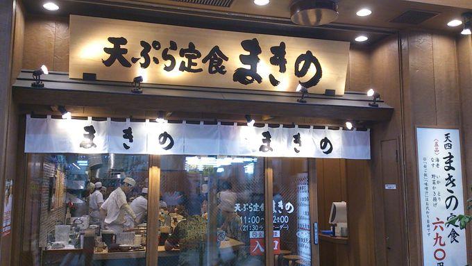 一見普通の天ぷら定食屋さん