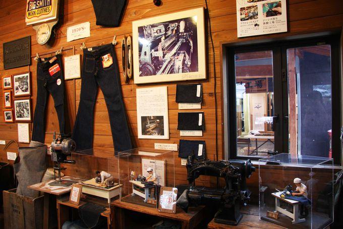 ジーンズの歴史が学べるジーンズミュージアム