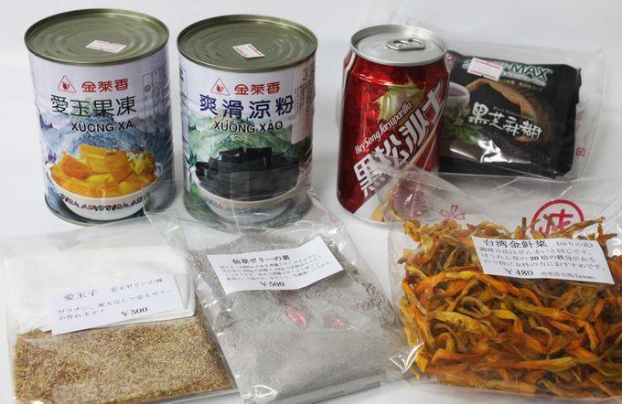 台湾で人気のスイーツ、仙草ゼリー&愛玉ゼリーが作れる!