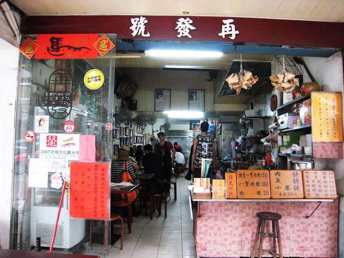 1872年から受け継がれる魅惑のちまき「再發號肉粽」