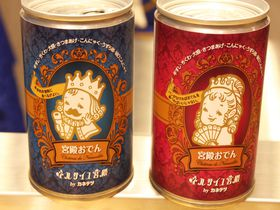ネルサイユ宮殿がエキマルシェ新大阪に誕生!?王妃のひとつまみはまるでスイーツ!