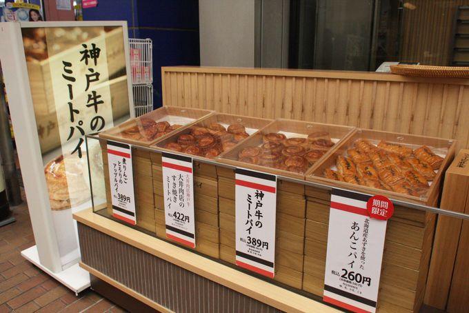 10.神戸牛のミートパイ(ユーハイム)