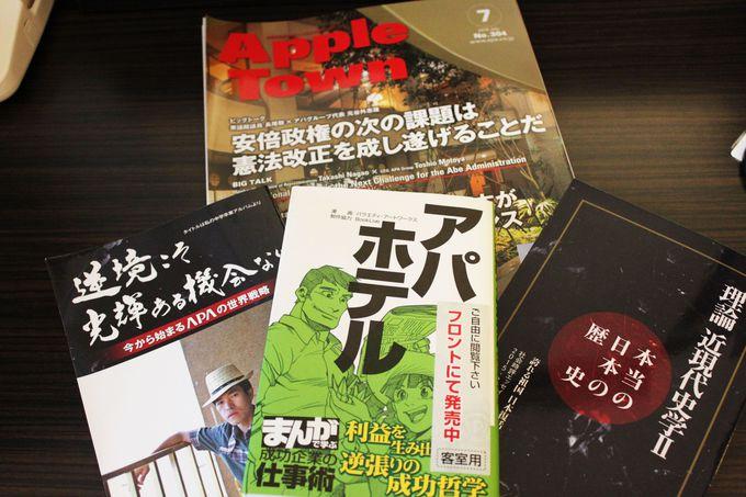 客室にアパホテルの歴史がわかる本!