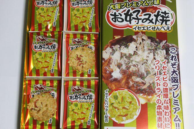 見た目以上のおいしさ!大阪プレミアムの味 お好み焼き(イセエビ味)