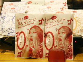 食べれば珍味、オカマはもっちり?!能登の赤なまこ石けんが斬新で面白い!|石川県|トラベルjp<たびねす>