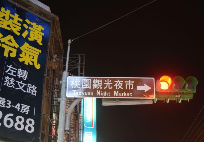 桃園観光夜市は桃園国際空港からタクシーで20分!