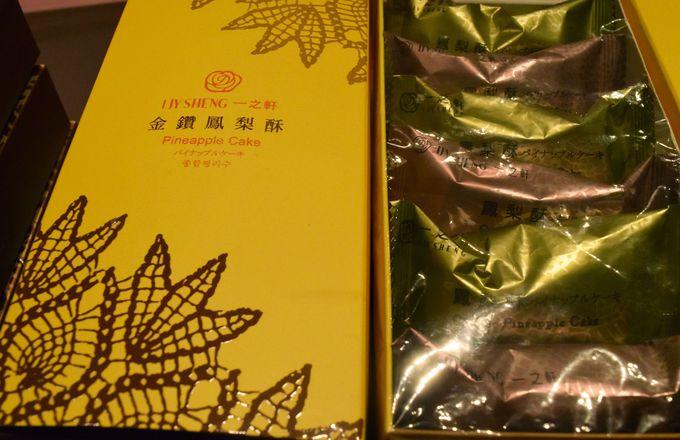 台湾土産のテッパン!パイナップルケーキはなんとチョコ味も!
