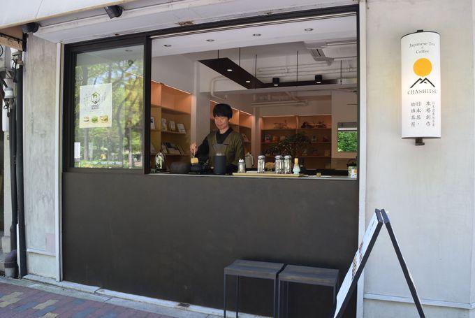 緑が映える日本茶スタンド