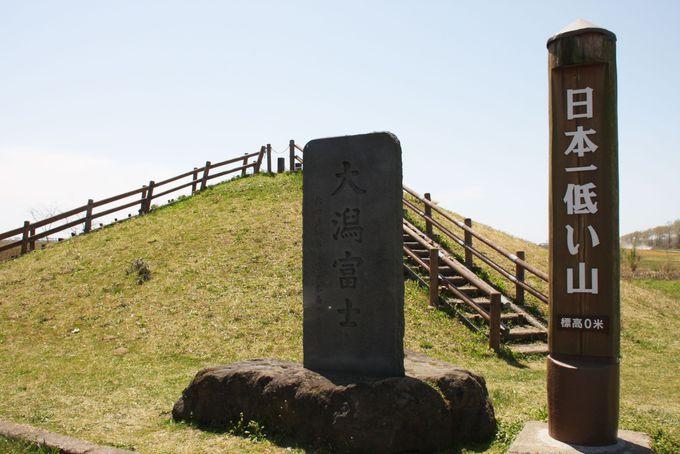 日本一低い山「大潟富士」が大潟村にある!