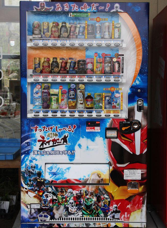 秋田弁ですったげしゃべる超人ネイガーの自動販売機