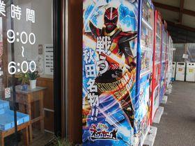 すったげしゃべる自販機がある秋田空港おもしろスポット5選!|秋田県|トラベルjp<たびねす>