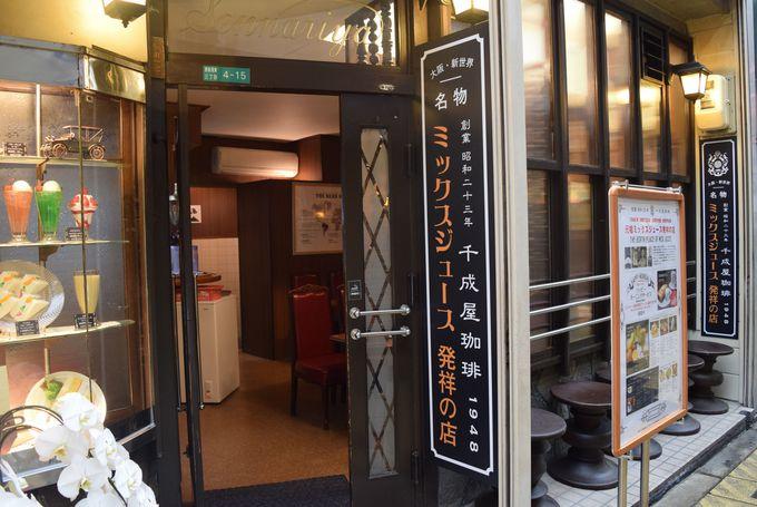 ミックスジュース発祥の「千成屋珈琲」がカムバック!