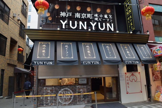 肉汁たぷたぷ!神戸南京町の一押し焼き小龍包