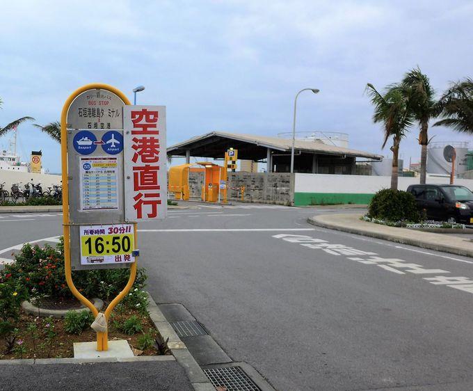 石垣空港〜石垣港間の直行バス、運行開始!