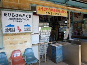 日本最西端の駅&鉄道博物館へ!長崎「たびら平戸口」