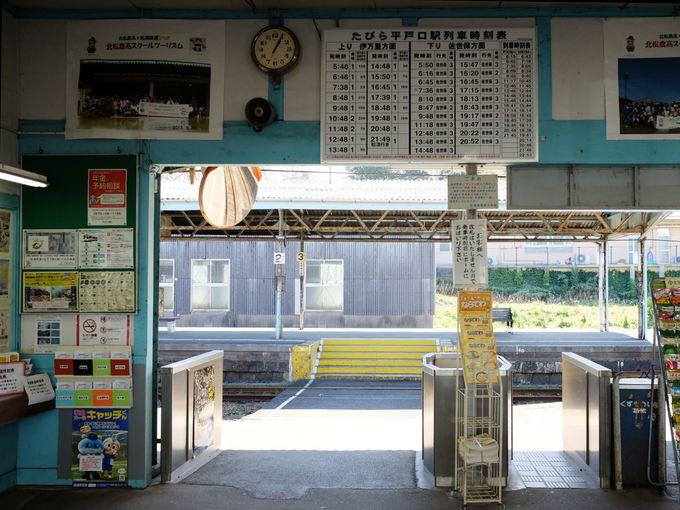 日本最西端の駅「たびら平戸口」