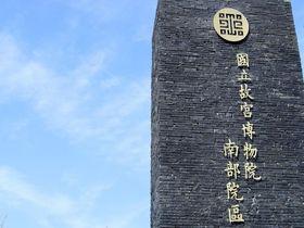 台湾「故宮南院」嘉義の「國立故宮博物院南部院區」へのアクセスと参観方法