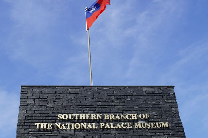 故宮南院・博物館の観覧は完全予約制