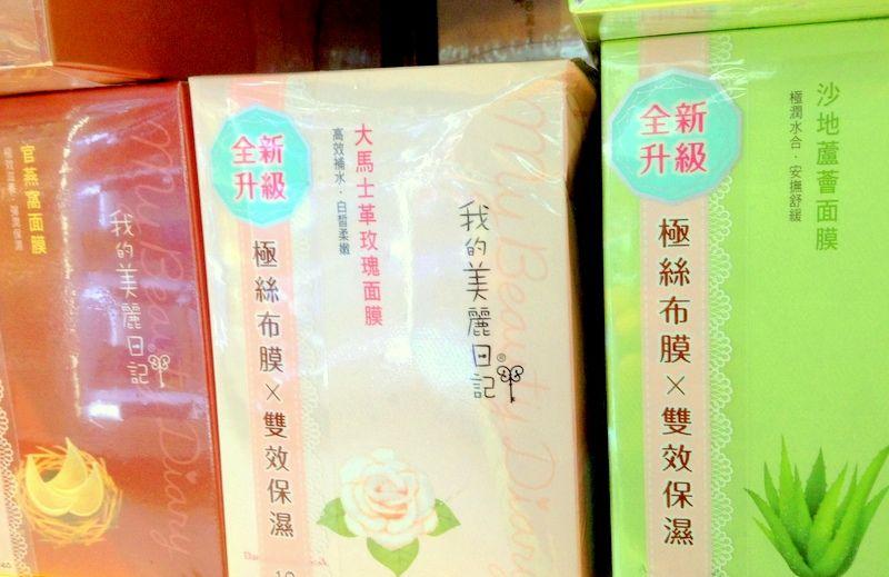 バラマキ土産の定番!『我的美麗日記』などのシートマスク
