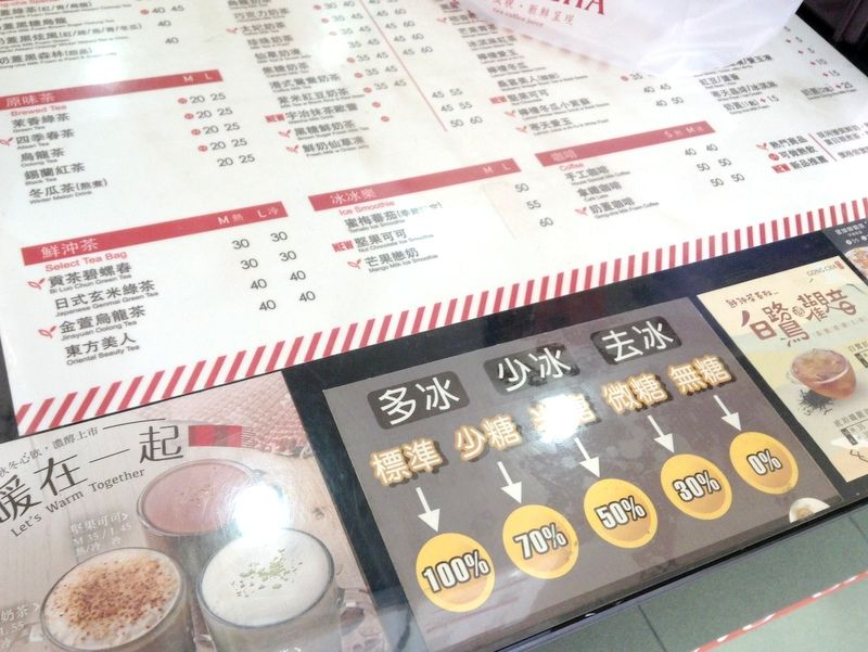 台湾式カスタマイズで自分好みのお茶に!注文の仕方は?