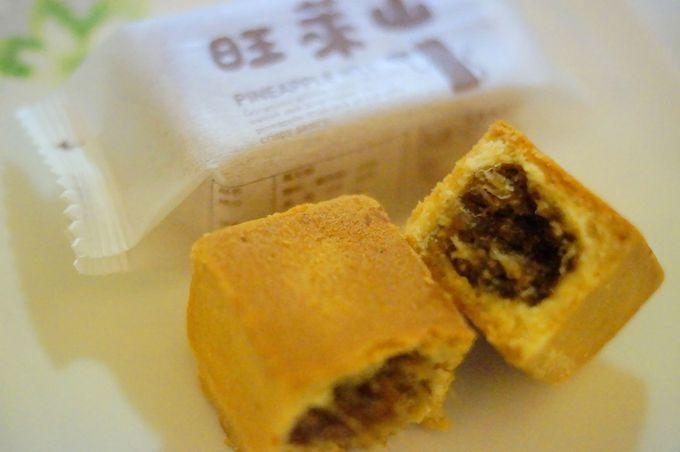 「旺莱山」のパイナップルケーキは丸々一個の試食♪