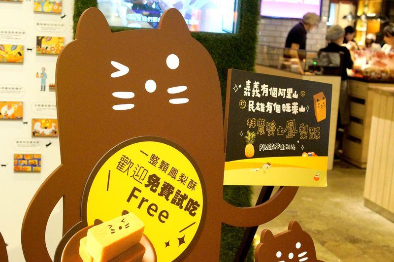 台湾「旺莱山」の人気パイナップルケーキは可愛い猫ちゃんが目印!
