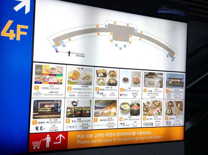 仁川国際空港4階はソウルグルメの宝庫!