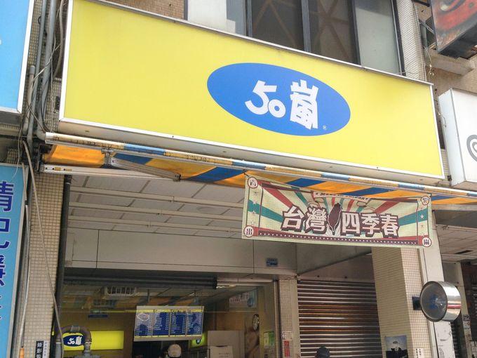 日本人の人気ナンバーワン!「50嵐」の「タピオカミルクティー」