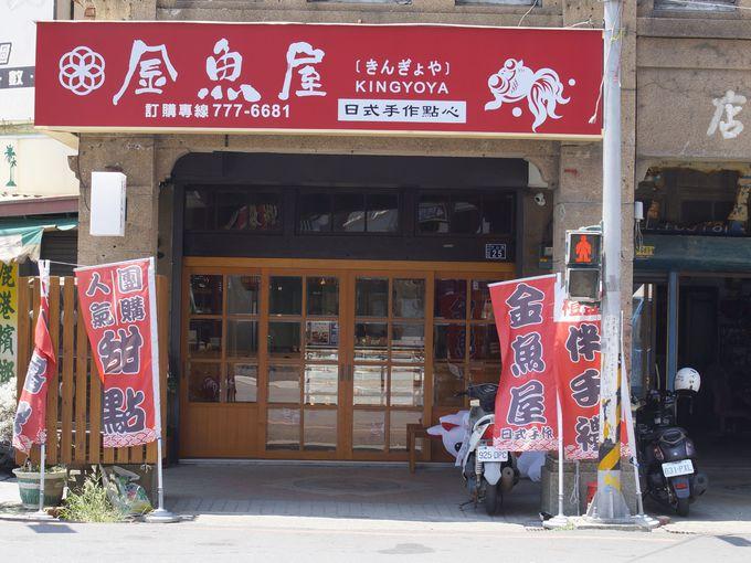 日本風の店舗もかわいい「金魚屋」