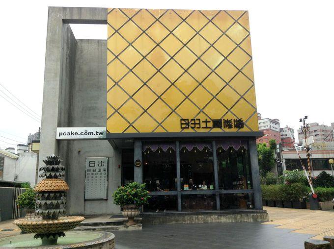 パイナップルデザインの店舗が可愛い「日出・土鳳梨酥」