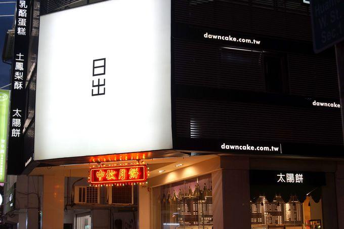 「日出・旅人」は日本人に人気のエリアにあってお土産に便利!