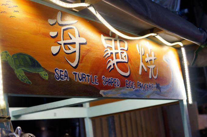 かわいい「海亀焼」はぜひ買いたい!