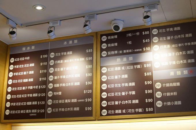 台北「雙連圓仔湯」はスイーツ好きなら見逃せない有名店!